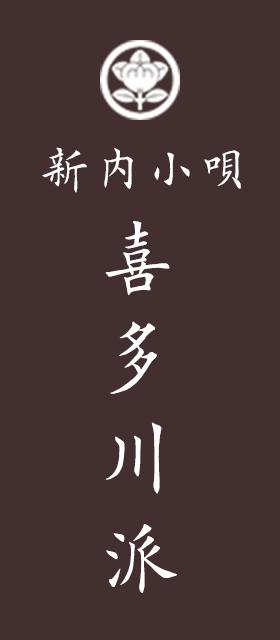 新内 喜多川派